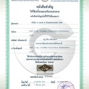 sertifikat halal sabun beras thailand k brothers surabaya