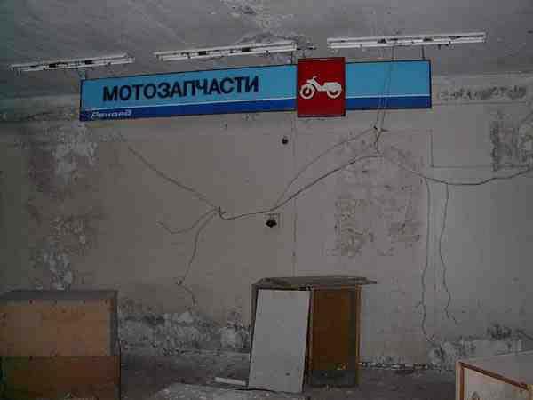 toko sepeda motor di chernobyl